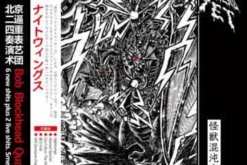 Nightwingsと中国B.B.Q.のスプリットCDが発売